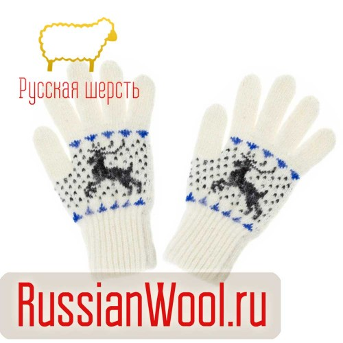 Перчатки женские шерстяные Белые олень