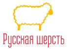 Русская шерсть